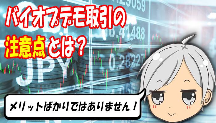 デモ取引の注意点