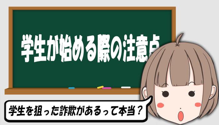 大学生が始める際の注意点