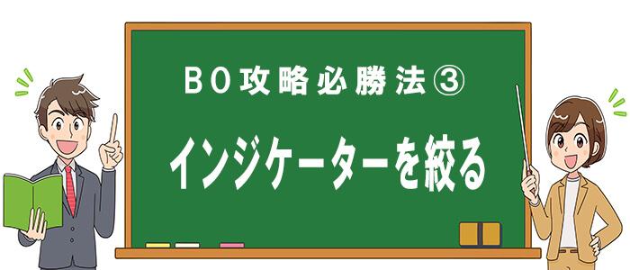 バイナリーオプション攻略必勝法3