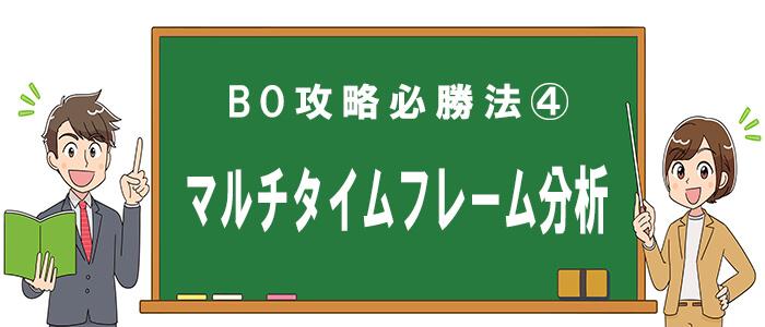 バイナリーオプション攻略必勝法4