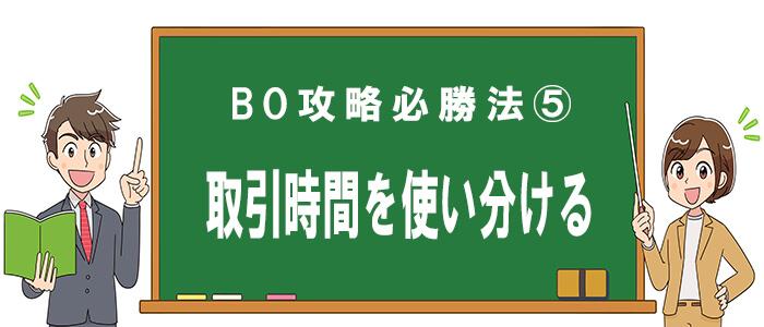 バイナリーオプション攻略必勝法5