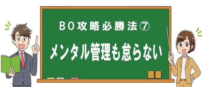 バイナリーオプション攻略必勝法7