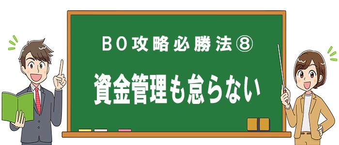 バイナリーオプション攻略必勝法8