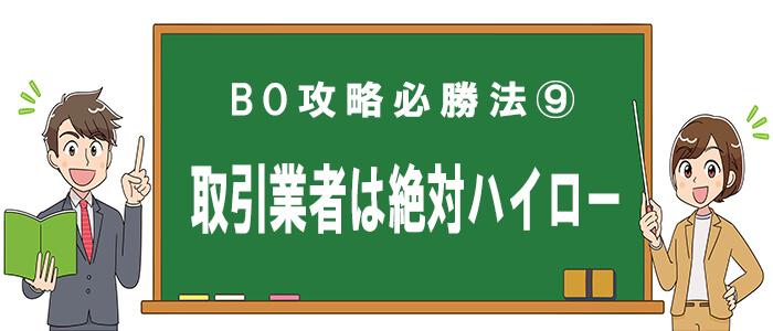 バイナリーオプション攻略必勝法9