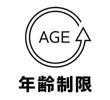 ハイローオーストラリア年齢制限