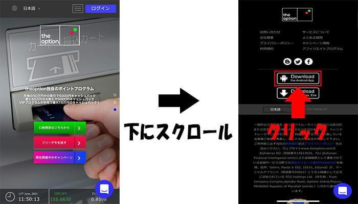ザオプションアプリのインストール方法