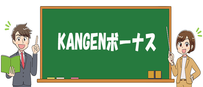 KANGENボーナス