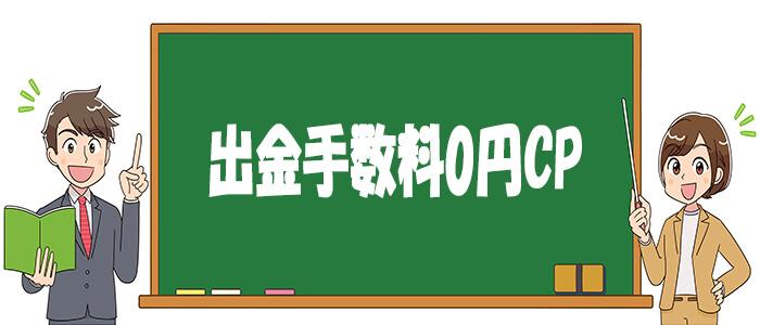 出金手数料円キャンペーン