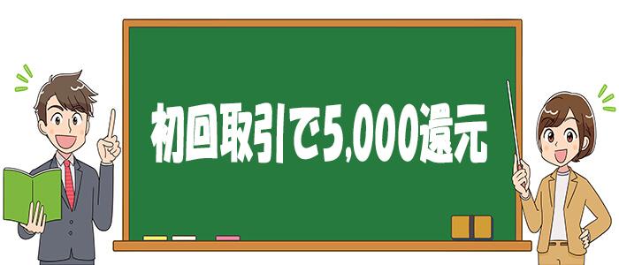初回取引5,000円還元キャンペーン