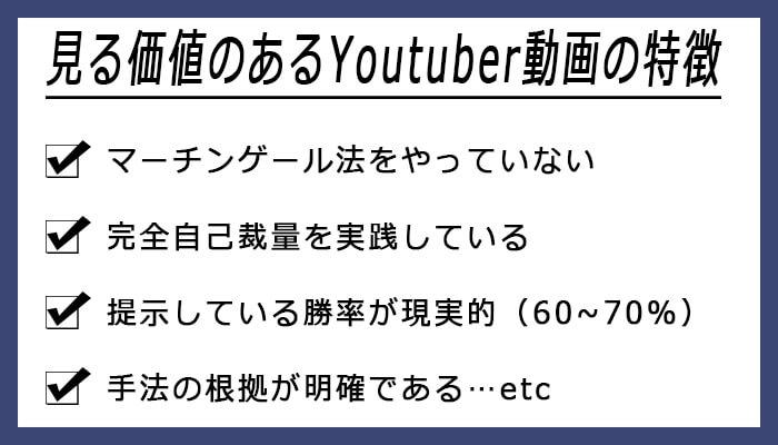 見る価値のあるバイナリー系Youtuberの動画の特徴