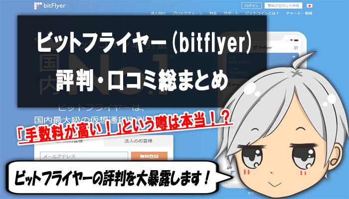 ビットフライヤー(bitflyer)の評判・口コミまとめ